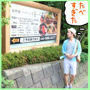 自然食バイキング【はーべすと】2013夏の新メニューを食べてきました【田園都市線の食べ放題】