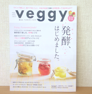 オーガニック男子あるある⑭『買う雑誌は VERY(ベリー)じゃなくてveggy(ベジー)』