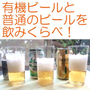 【健康を意識したビール】を試し飲み!SUNSUNオーガニックビール