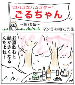 ごるちゃん70話【アルコール対策】の巻