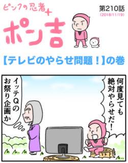 ピンクの忍者ポン吉 第210話【テレビのやらせ問題!】の巻