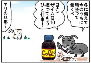 ごるちゃん33話【コエンザイムQ10のパワー】