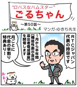 ごるちゃん50話【機能性表示食品の届出者養成!】の巻