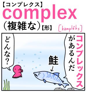 complex(複雑な) 英単語のゴロ合わせ4コマ漫画 Lesson.206