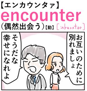 encounter(偶然出会う) 英単語のゴロ合わせ4コマ漫画 Lesson.227