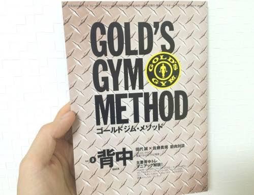 ゴールドジムメソッド
