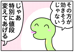 ごるちゃん73話【サプリの値段】の巻