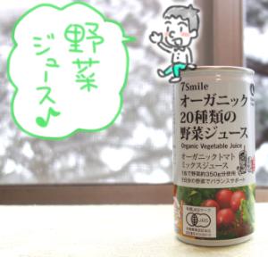 オーガニックな野菜ジュースをゴクリ。1本で1日の野菜推奨量350グラム相当をGET。