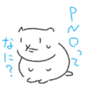 PNO(パーソナルにっぱちオーガニック)始めます。