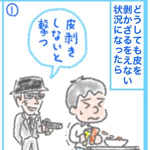 【オーガニック男子あるある⑲】野菜は皮を剥かない。皮ごと食べるから!