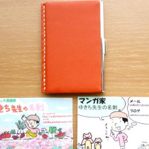 オリジナル名刺を新規作成☆今日からオーガニック漫画家♪