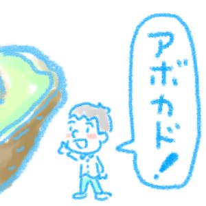 【アボカドの栄養!】好きな食べ物を当てられた思い出【お野菜コラム②】