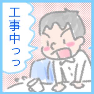 サイトのリニューアル経過報告☆