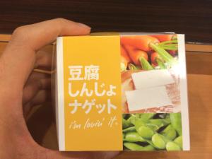 【しんじょ】とは何ですか?マックの肉なし商品【豆腐しんじょナゲット】の感想