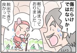 『ピンクの忍者!ポン吉』第34話「傷だらけの忍者!の巻」