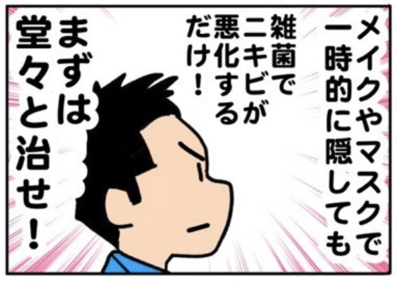 ニキビを防げ!メイク漫画更新されたり【日記】
