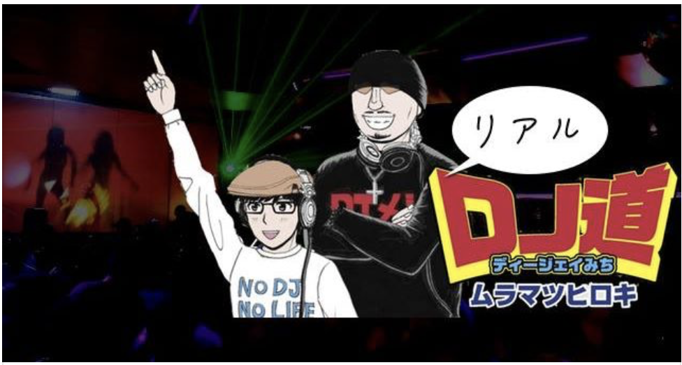 DJ漫画家ムラマツヒロキ先生のイベントをプロデュースします【ゆきちプロ】