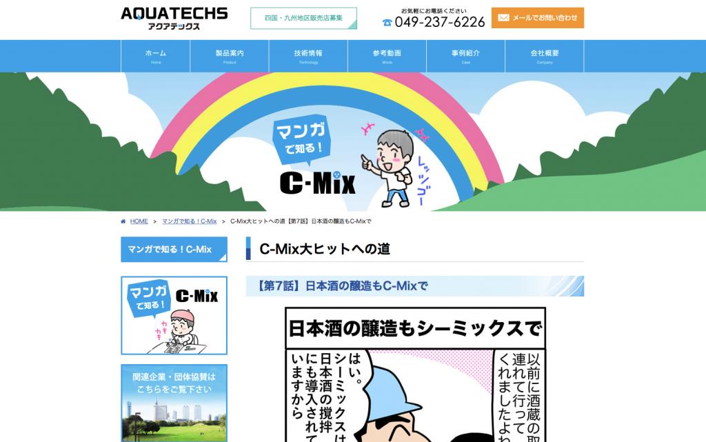撹拌棒【C-Mixの工場見学マンガ】7回目更新されたり