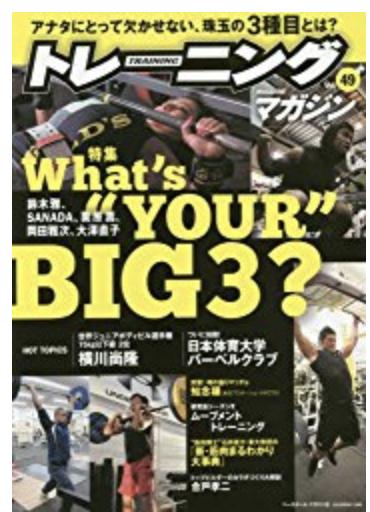 【筋トレBIG3でワークアウト】トレーニングマガジンに4コマ連載中です。