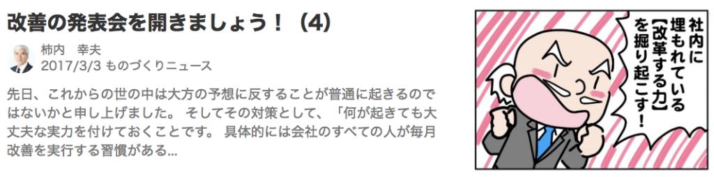 ものづくりニュースどんどん更新されてたり【日記】