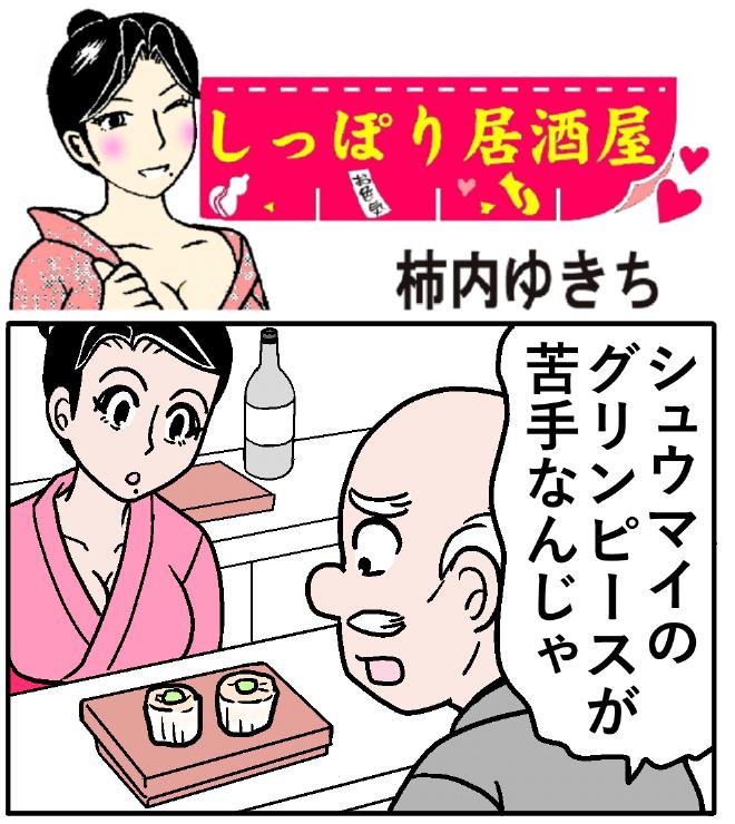 毎週月曜・水曜は関東版日刊スポーツ「しっぽり居酒屋」をよろりです【告知日記】