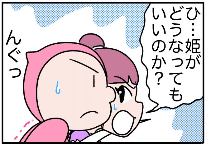 『ピンクの忍者!ポン吉』第55話「姫を想えば!の巻」