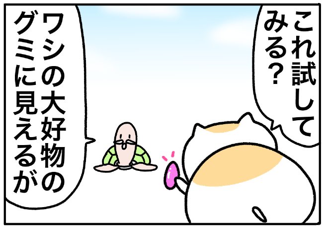 ごるちゃん【足の速くなるサプリ!?】の巻