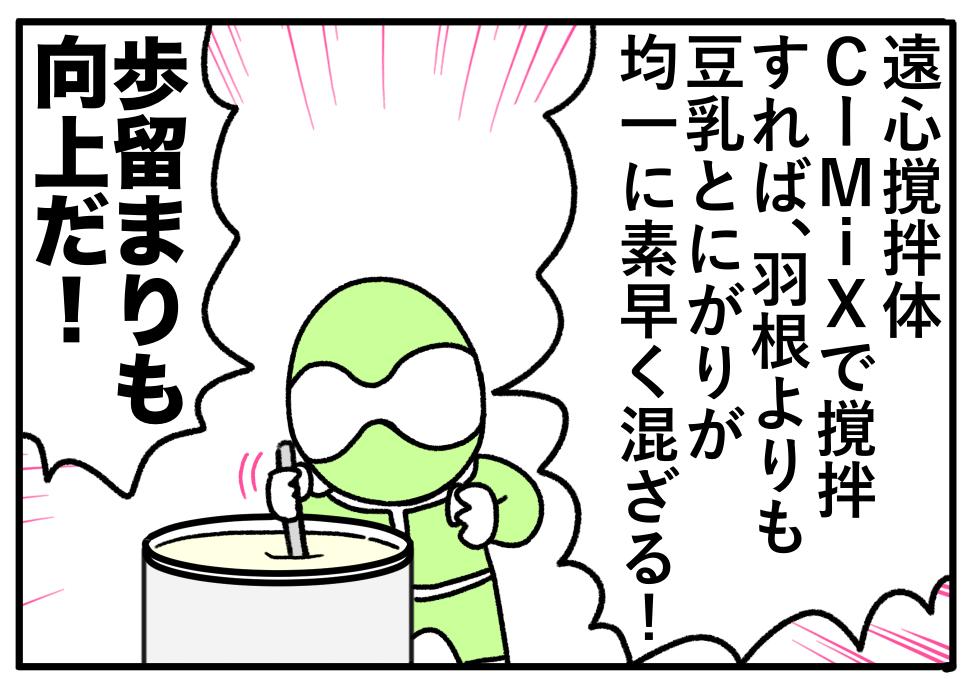 マゼンジャー3話目が更新されたり【告知日記】