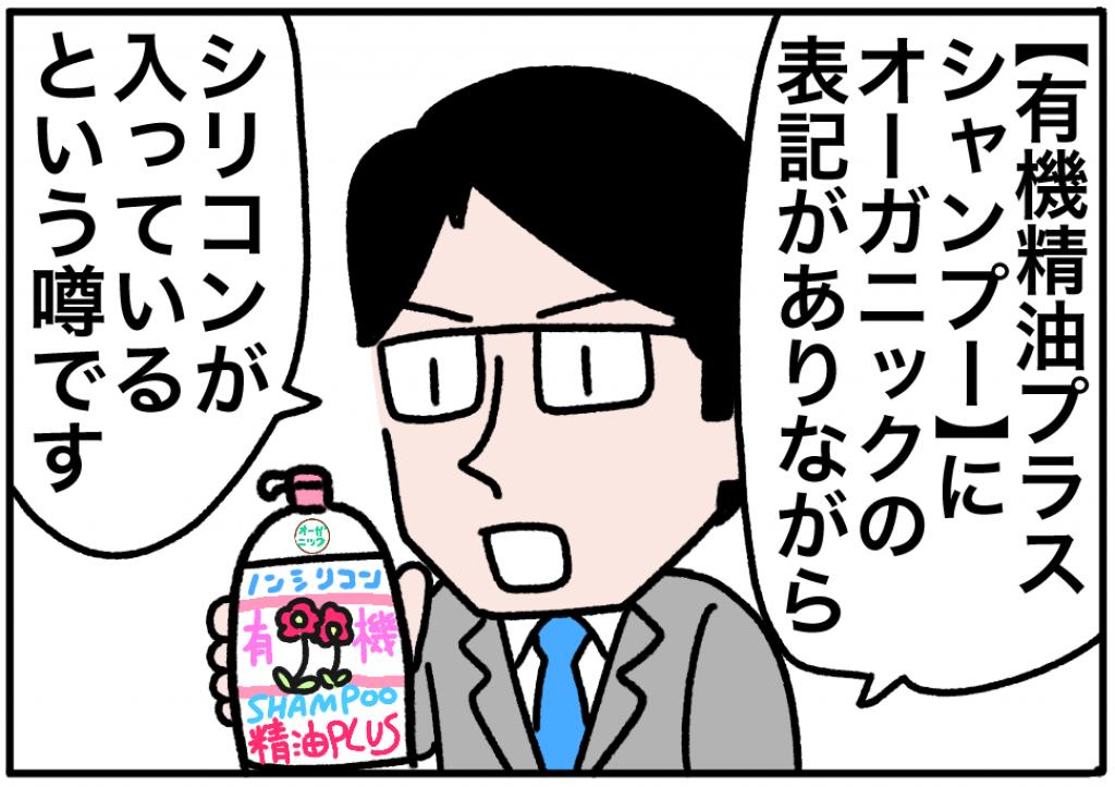 ごるちゃん【オーガニック製品にシリコンが!?】の巻