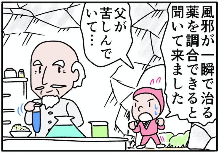 ピンクの忍者ポン吉 第57話【最強の風邪薬を父へ届けよ!】の巻