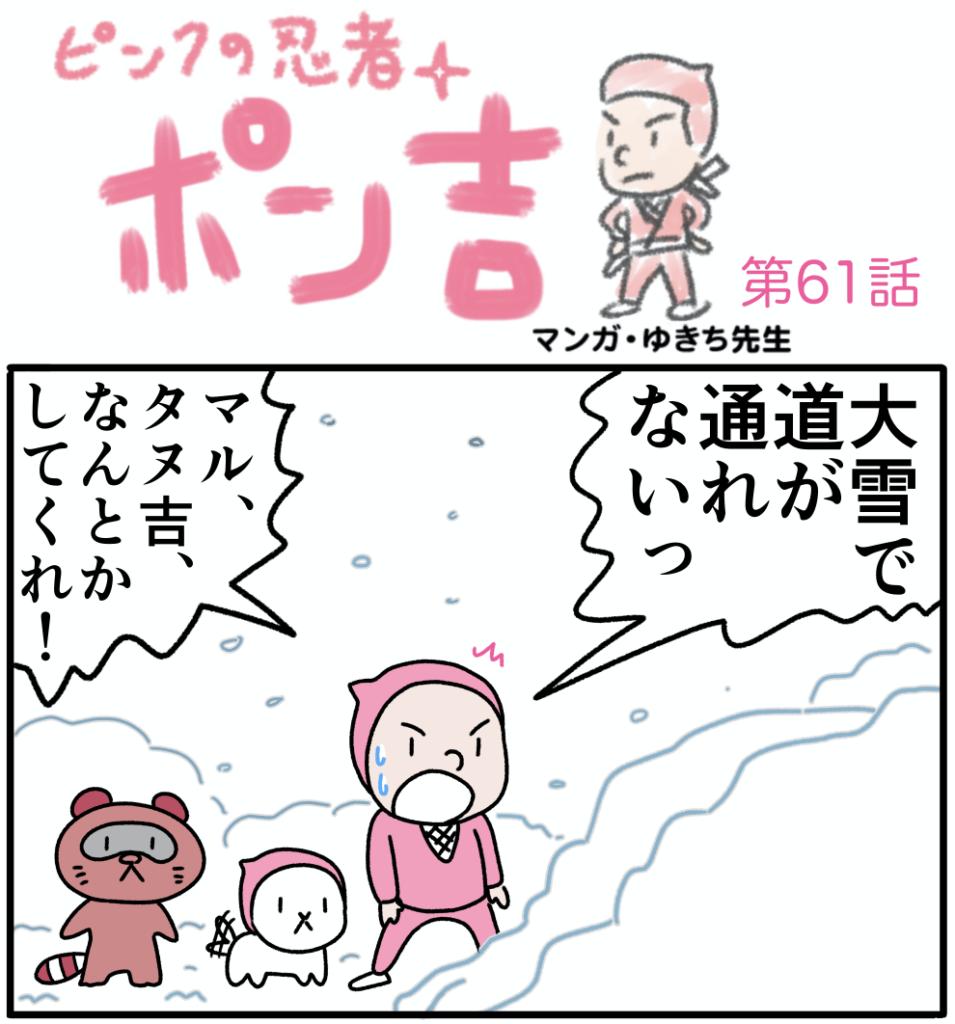 ピンクの忍者ポン吉 第61話【険しき雪道!】の巻