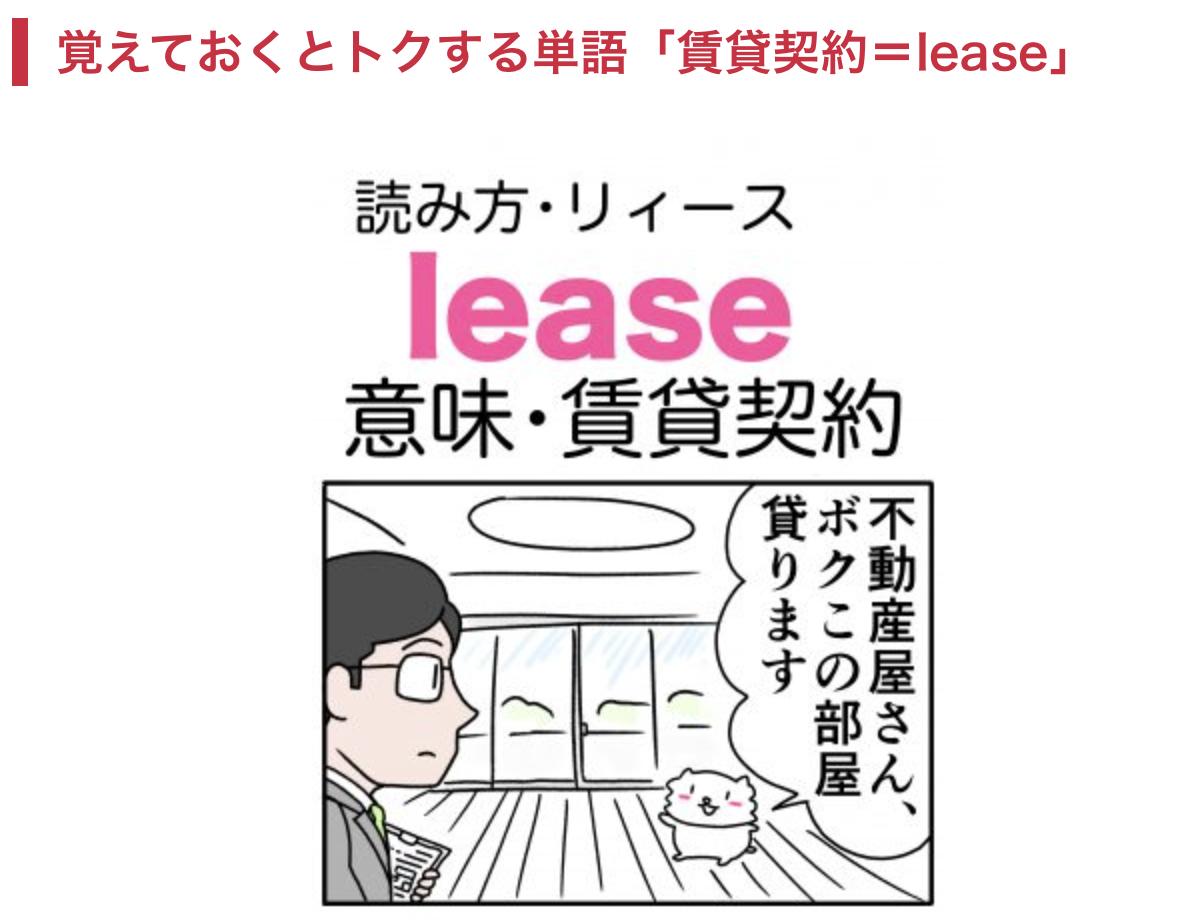 ESSEオンラインに新作のゴロ英単語がUPされていましゅ
