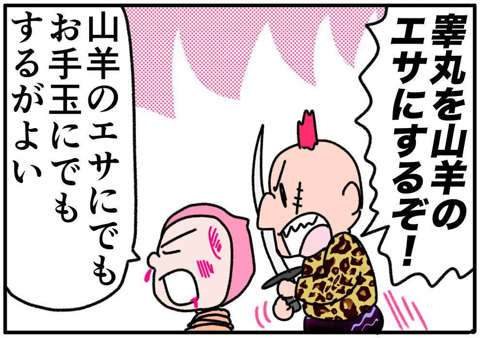 ピンクの忍者ポン吉 第63話【忍者は拷問に屈しない!】の巻