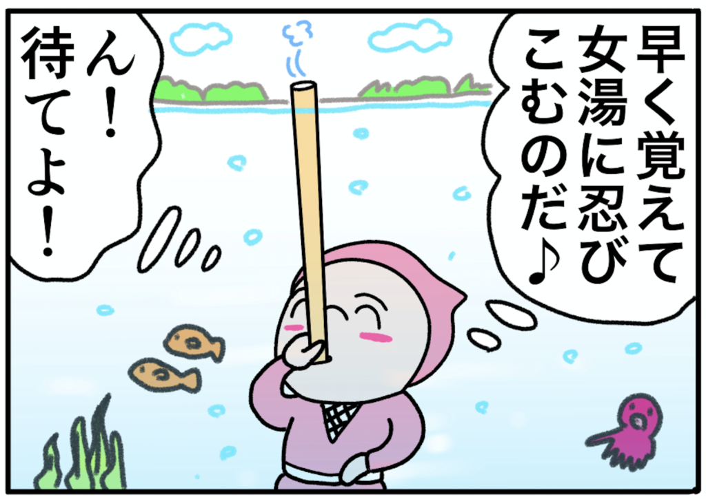 ピンクの忍者ポン吉 第64話【水中で呼吸せよ!】の巻