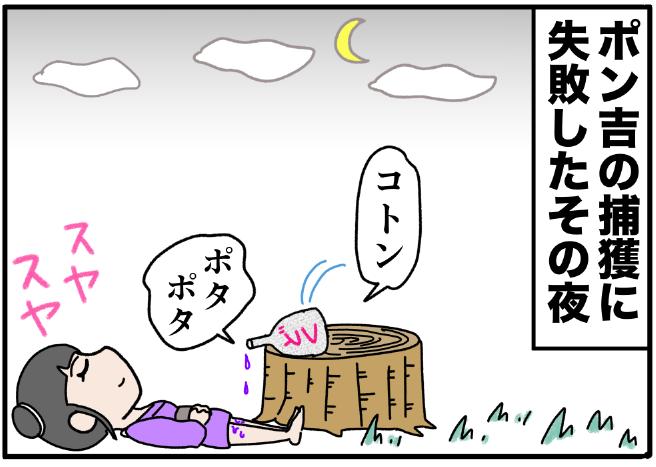ピンクの忍者ポン吉 第65話【毒入ジュースを飲むな!】の巻