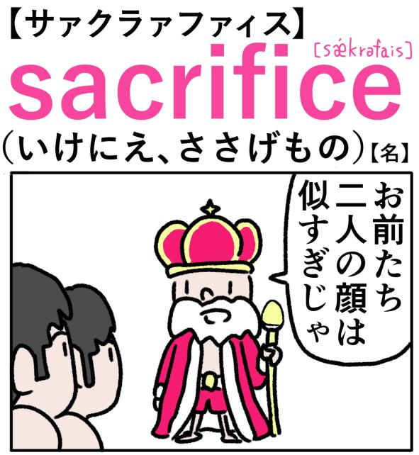 sacrifice(いけにえ、ささげもの) 英単語のゴロ合わせ4コマ漫画 Lesson.246