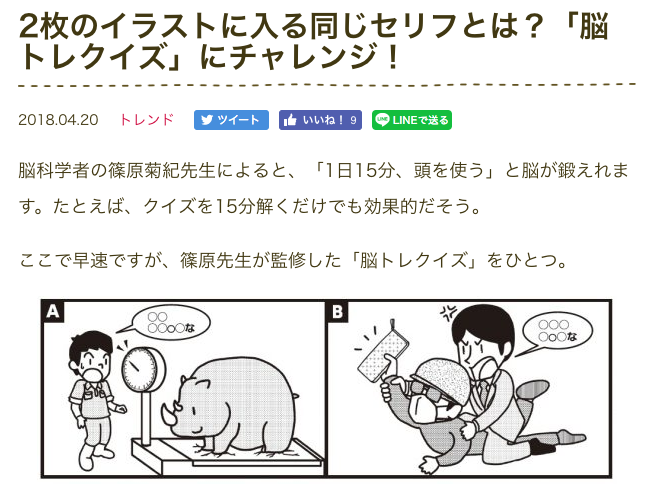 脳トレクイズが2問だけ公開中なり【告知日記】
