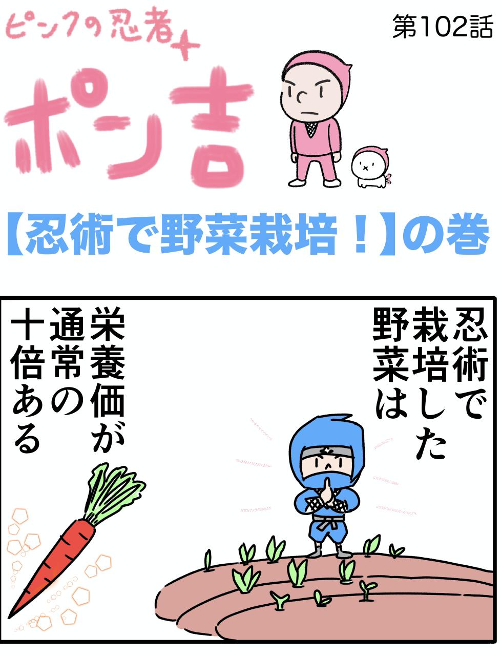 ピンクの忍者ポン吉 第102話【忍術で野菜栽培!】の巻