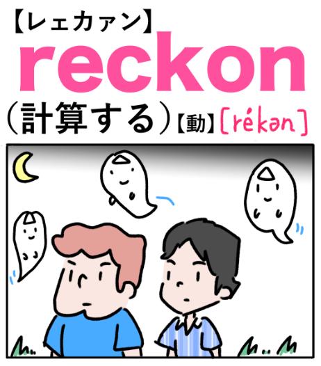 reckon(計算する) 英単語のゴロ合わせ4コマ漫画 Lesson.312