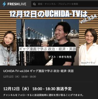 内田洋行さんのネット番組に出まする【告知日記】