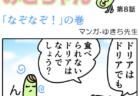 tend(〜しがちである) 英単語のゴロ合わせ4コマ漫画 Lesson.372