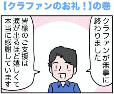 ピンクの忍者ポン吉 第166話【クラファンのお礼!】の巻