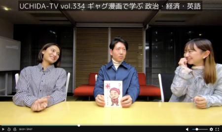 内田洋行さんのネット番組「UCHIDA-TV」でお話したり【日記】
