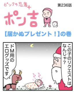 ピンクの忍者ポン吉 第236話【届かぬプレゼント!】の巻