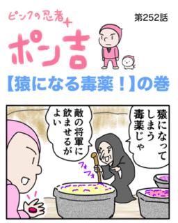 ピンクの忍者ポン吉 第252話【猿になる毒薬!】の巻