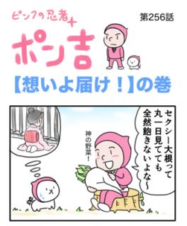 ピンクの忍者ポン吉 第255話【想いよ届け!】の巻