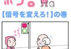 僕のNSC日記〜よしもと芸人への道〜その1「先輩は絶対!」