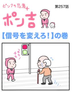 ピンクの忍者ポン吉 第256話【信号を変えろ!】の巻