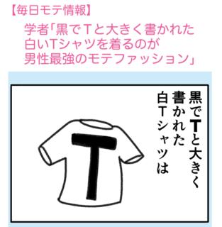 【毎日モテ情報】  学者「黒で T と大きく書かれた白いTシャツを着るのが男性最強のモテファッション」