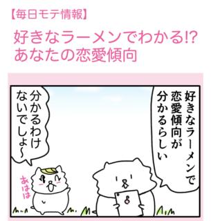 【毎日モテ情報】  好きなラーメンでわかる!?あなたの恋愛傾向
